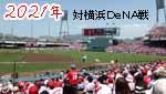 対横浜DeNA戦