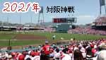 2021年対阪神戦