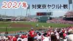 2021年対東京ヤクルト戦